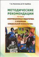 Методические рекомендации по курсу «Коррекционная педагогика с основами специальной психологии»