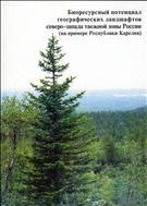 Биоресурсный потенциал географических ландшафтов северо-запада таежной зоны России (на примере Республики Карелия)