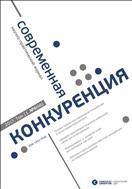 Современная конкуренция / Journal of Modern Competition