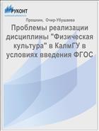"""Проблемы реализации дисциплины """"Физическая культура"""" в КалмГУ в условиях введения ФГОС"""