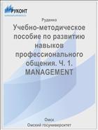 Учебно-методическое пособие по развитию навыков профессионального общения. Ч. 1. MANAGEMENT