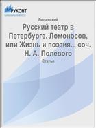 Русский театр в Петербурге. Ломоносов, или Жизнь и поэзия... соч. Н. А. Полевого
