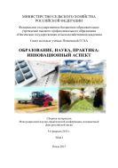 Образование, наука, практика: инновационный аспект. Т. I