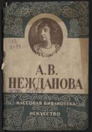 А.В.Нежданова