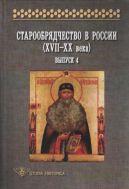 Старообрядчество в России (XVII—XXвека). Вып.4