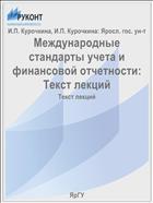 Международные стандарты учета и финансовой отчетности: Текст лекций