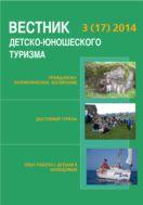 Вестник детско-юношеского туризма