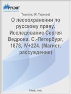 О лесоохранении по русскому праву. Исследование Сергея Ведрова. С.-Петербург, 1878, IV+224. (Магист. рассуждение)