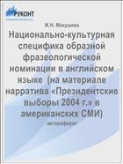 Национально-культурная специфика образной фразеологической номинации в английском языке  (на материале нарратива «Президентские выборы 2004 г.» в американских СМИ)