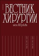 Вестник хирургии имени И.И.Грекова