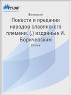 Повести и предания народов славянского племени. (,) изданные И. Боричевским