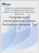 Географическо-статистический словарь Российской Империи. Том 2