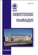Вестник СибАДИ