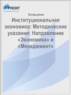 Методические указания по дисциплине «Институциональная экономика»