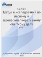 Труды и исследования по лесному и агролесомелиоративному опытному делу