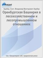 Оренбургская Башкирия в лесохозяйственном и лесопромышленном отношениях