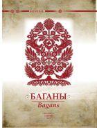 Баганы. Bagans. Генеалогия членов фамилии Баган