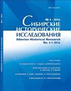 Сибирские исторические исследования
