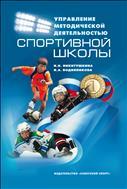 Управление методической деятельностью спортивной школы