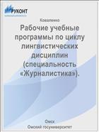 Рабочие учебные программы по циклу лингвистических дисциплин (специальность «Журналистика»).