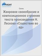 Жанровое своеобразие и композиционное строение текста произведения Н. Лескова «Сошествие во ад»