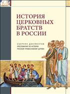 История церковных братств в России : сборник документов: Хрестоматия по истории Русской православной церкви