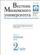 Вестник Московского университета. Серия 2. Химия