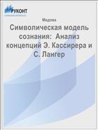 Символическая модель сознания:  Анализ концепций Э. Кассирера и С. Лангер