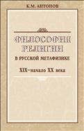 Философия религии в русской метафизике XIX — начала XX века