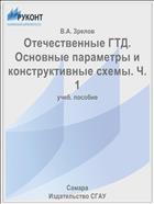 Отечественные ГТД. Основные параметры и конструктивные схемы. Ч. 1