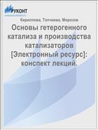 Основы гетерогенного катализа и производства катализаторов [Электронный ресурс]: конспект лекций.