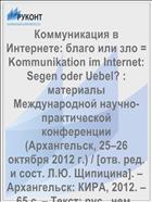 ������������ � ���������: ����� ��� ��� = Kommunikation im Internet: Segen oder Uebel? : ��������� ������������� ������-������������ ����������� (�����������, 25�26 ������� 2012 �.) / [���. ���. � ����. �.�. ��������]. � �����������: ����, 2012. � 65 �. � �����: ���., ���., ����.