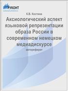 Аксиологический аспект языковой репрезентации образа России в современном немецком медиадискурсе