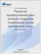 Развитие профессиональных качеств студентов технических вузов (английский язык)