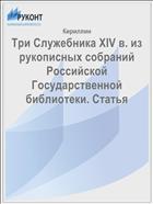 Три Служебника XIV в. из рукописных собраний Российской Государственной библиотеки. Статья