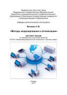 Методы моделирования и оптимизации