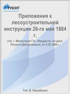 Приложения к лесоустроительной инструкции 26-го мая 1884 г.