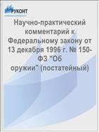 """Научно-практический комментарий к Федеральному закону от 13 декабря 1996 г. № 150-ФЗ """"Об оружии"""" (постатейный)"""