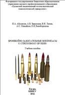 Бронебойно-зажигательные боеприпасы к стрелковому оружию