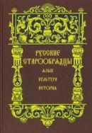 Русские старообрядцы: язык, культура, история