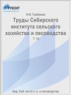 Труды Сибирского института сельского хозяйства и лесоводства