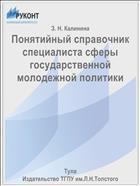 Понятийный справочник специалиста сферы государственной молодежной политики