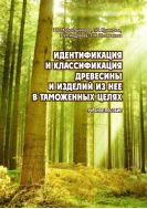 Идентификация и классификация древесины и изделий из нее в таможенных целях