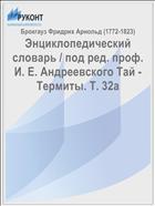 Энциклопедический словарь / под ред. проф. И. Е. Андреевского Тай - Термиты. Т. 32a