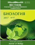Вестник Томского государственного университета. Биология