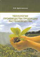 Технология производства продукции растениеводства.