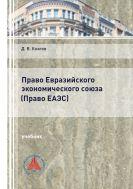 Право Евразийского экономического союза (Право ЕАЭС)