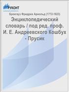 Энциклопедический словарь / под ред. проф. И. Е. Андреевского Кошбух - Прусик