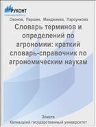Словарь терминов и определений по агрономии (краткий словарь-справочник по агрономическим наукам)