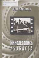 Кинолетопись Кузбасса